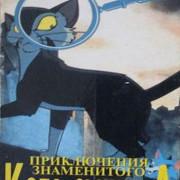 Фелидэ - Приключения знаменитого Кота-Сыщика / Felidae