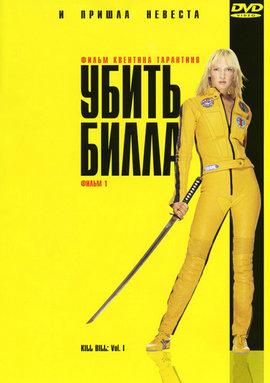 Убить Билла / Kill Bill: Vol. 1