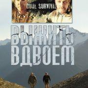 Выжить вместе (Выжить вдвоем) / Dual Survival