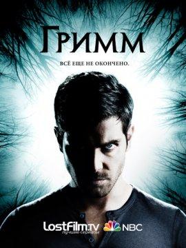 Гримм / Grimm смотреть онлайн