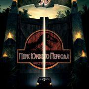 Парк Юрского периода / Jurassic Park