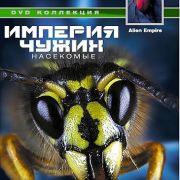 BBC Империя чужих Насекомые / BBC Alien Empire все серии