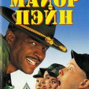 Майор Пэйн / Major Payne
