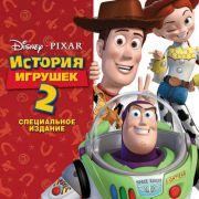 История игрушек 2 / Toy Story 2