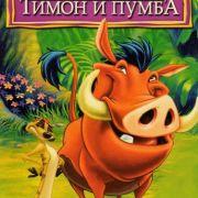 Тимон и Пумба / Timon and Pumbaa все серии