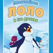 Приключения пингвиненка Лоло все серии