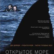 Открытое море / Open Water