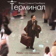 Терминал / Terminal, The