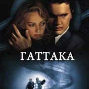 Гаттака / Gattaca