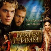 Братья Гримм / The Brothers Grimm