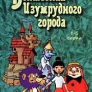 Волшебник Изумрудного города все серии