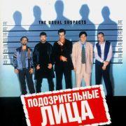 Подозрительные лица / The Usual Suspects