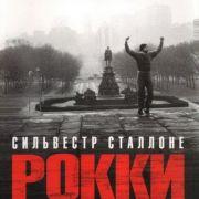 Рокки / Rocky