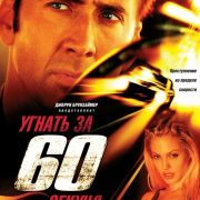 Угнать за 60 секунд / Gone in Sixty Seconds
