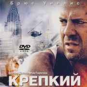 Крепкий орешек 3: Возмездие / Die Hard 3: With a Vengeance