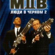 Люди в черном 2 / Men in Black 2