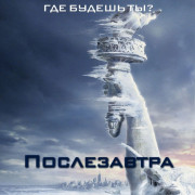 Послезавтра / Day After Tomorrow, The