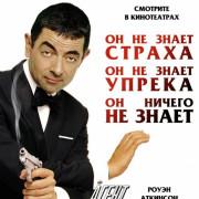 Агент Джонни Инглиш / Johnny English