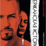 Американская История Икс / American History X все серии