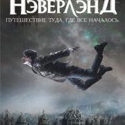 Неверленд / Neverland все серии