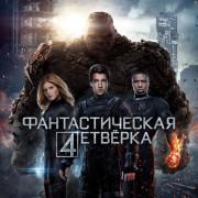 Фантастическая четверка / Fantastic Four