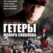 Гетеры майора Соколова все серии