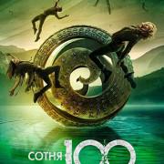 100 (Сотня) / The Hundred (The 100) все серии
