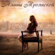 Невероятные приключения Алины все серии