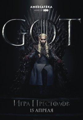 Игра престолов / Game of Thrones смотреть онлайн