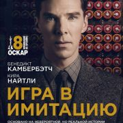 Игра в имитацию / The Imitation Game