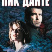 Пик Данте / Dante's Peak