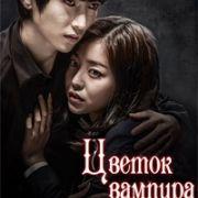 Цветок вампира / Baem-pai-eo-ui kkot (Vampire's Flower) все серии