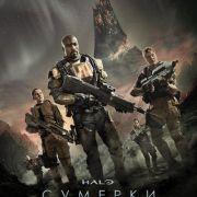 Halo: Затмение (Сумерки) / Halo: Nightfall все серии