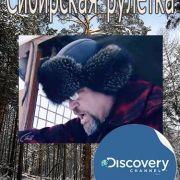 Discovery: Сибирская рулетка / Siberian Cut все серии