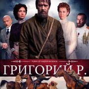 Григорий Р / Распутин все серии