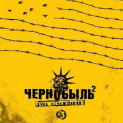 Чернобыль: Зона отчуждения все серии