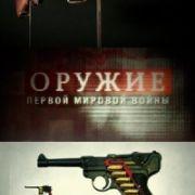 Оружие Первой мировой все серии
