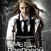 Метод Лавровой все серии