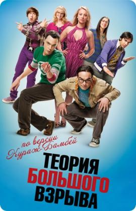 Теория Большого взрыва / The Big Bang Theory смотреть онлайн