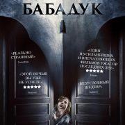 Бабадук / The Babadook