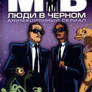 Люди в Чёрном / Men in Black: The Series все серии