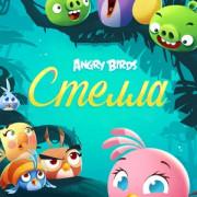 Злые птички: Стелла / Angry Birds Stella все серии