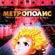 Метрополис / Metropolis все серии