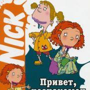 Как говорит Джинджер / As told by Ginger все серии