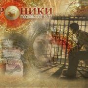 Хроники московского быта все серии