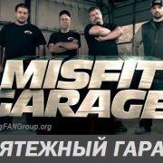 Discovery: Мятежный гараж / Misfit Garage все серии