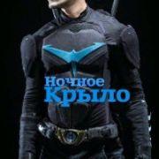 Ночное Крыло / Nightwing: The Series все серии
