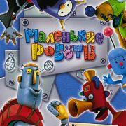 Маленькие роботы / Little Robots все серии