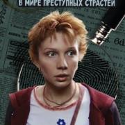 Виола Тараканова. В мире преступных страстей все серии
