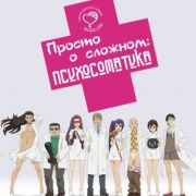 Просто о сложном: Психосоматика / Anime de Wakaru Shinryounaika все серии